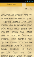 Screenshot of Tikkun Korim, Megillah