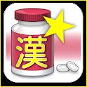 漢字サプリ☆ 初級Aランク-1 icon