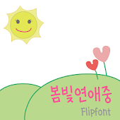 365봄빛연애중™ 한국어 Flipfont - Monotype Imaging Inc.