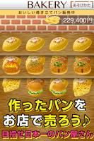 Screenshot of 僕のパン屋さん♪つくって売ってお店をでっかく!