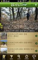 Screenshot of 국제신문 New 근교산