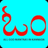 All God Mantras in KANNADA APK for Bluestacks