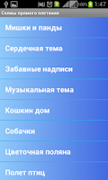 Screenshot of Схемы фенечек