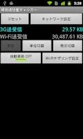 Screenshot of 簡易通信量チェッカー