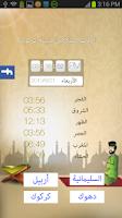 Screenshot of أوقات الصلاة في إقليم كردستان