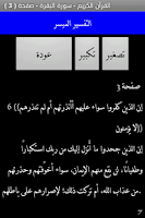 Screenshot of ﺗﺠﻮﻳﺪ ﺭﻭﺍﻳﺔ ﻭﺭﺵ Holy Quran 2