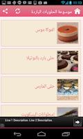 Screenshot of موسوعة الحلويات الباردة