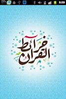 Screenshot of خارطة القران | Quran Map