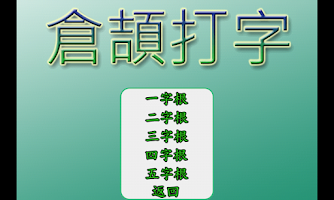 Screenshot of 倉頡打字