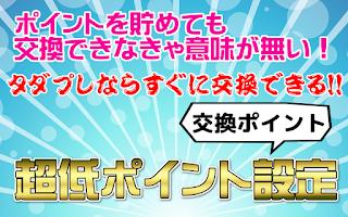 Screenshot of 【無料】有料スタンププレゼントアプリ「タダプレ!」