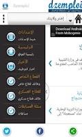 Screenshot of dzemploi التوظيف في الجزائر