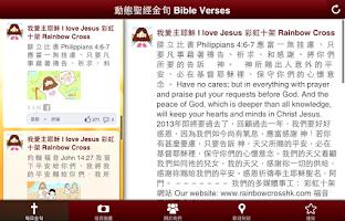 Screenshot of 聖經金句漫畫(每天禱告靈修)我愛主耶穌 彩虹十架