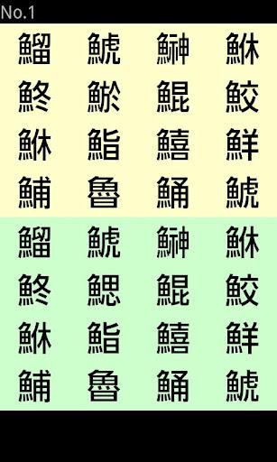 漢字間違い探し世界選手権