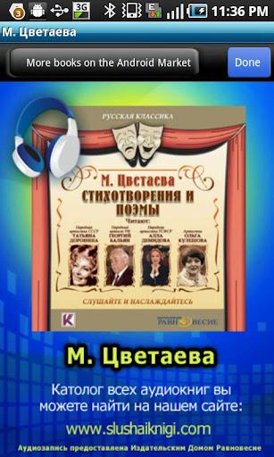М. Цветаева стихи аудиокнига