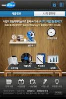 Screenshot of Daekyo phone