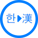 Sino Korean Converter icon