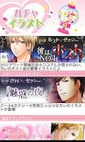 Screenshot of 恋愛ドラマアプリカタログ