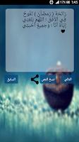 Screenshot of مسجات روعة