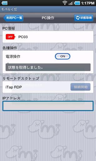 モバらくだ for PC クライアント