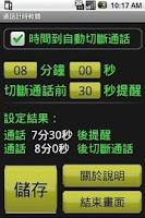 Screenshot of 通話計時自動切斷通話軟體(免費版)