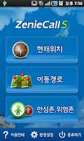 Screenshot of 에스원 지니콜S