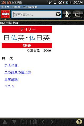 デイリー日仏英・仏日英辞典 (三省堂)
