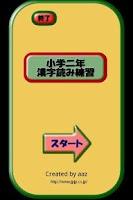 Screenshot of 小学二年生漢字読み練習