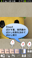 Screenshot of ぼかっしゅ