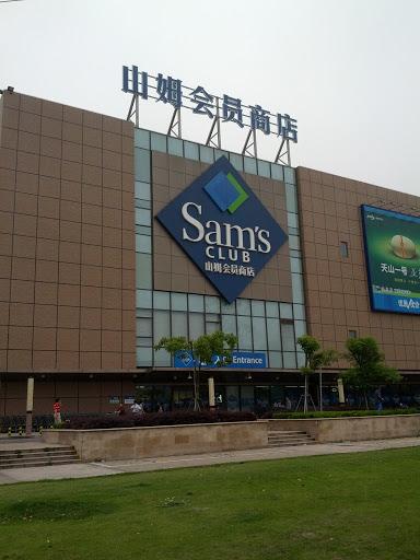 山姆会员店 Sam's Club