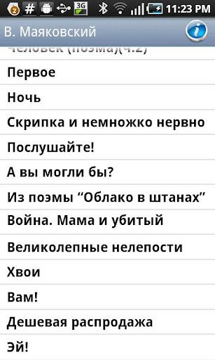 В. Маяковский аудиокнига