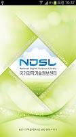 Screenshot of 국가과학기술정보센터(NDSL)