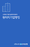 Screenshot of woori smartbanking(Business)