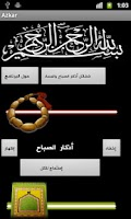 Screenshot of Azkar | أذكار