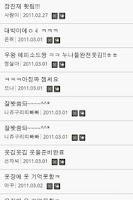 Screenshot of 찐따베리의 5대독자 이야기 시즌