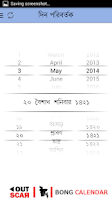 Screenshot of Bengali Calendar (Bangladesh)