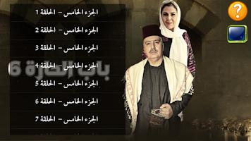 Screenshot of باب الحارة 6