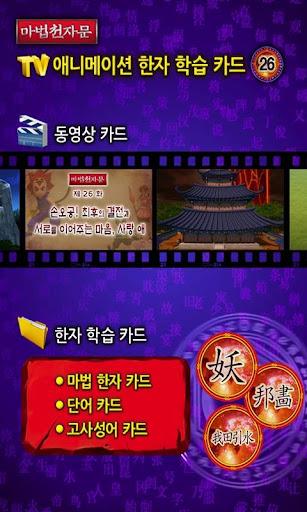 마법천자문 TV애니메이션 26