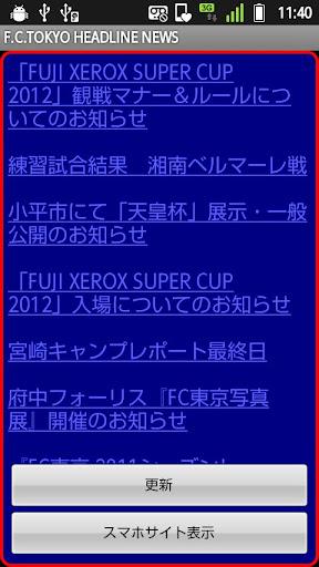 免費下載運動APP FC東京ウィジェット app開箱文 APP開箱王