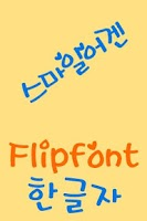 Screenshot of YDSmileagain Korean FlipFont