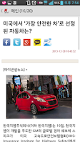 Screenshot of 뉴스통 (광고없는 뉴스포털)