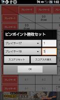 Screenshot of リーグ・メーカー -スポーツ・カードの総当たり対戦表作成