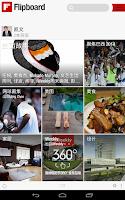 Screenshot of Flipboard:你的专属杂志