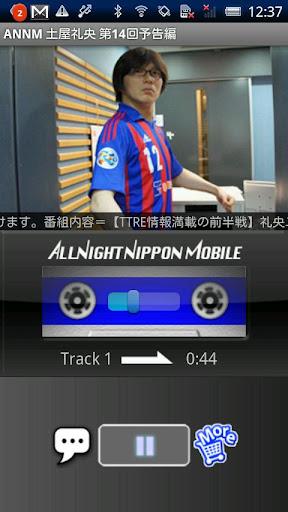土屋礼央のオールナイトニッポンモバイル第14回無料版