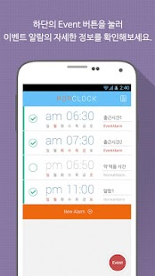 Gift giving alarm – POPCLOCK - screenshot