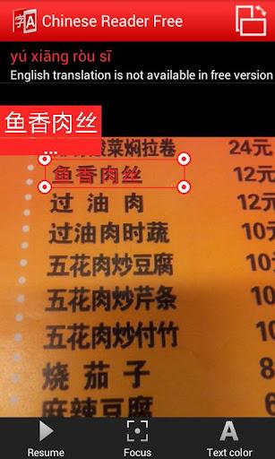 Almare Chinese Reader Free
