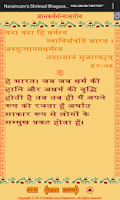 Screenshot of Shrimad Bhagavad Gita
