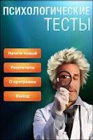 Screenshot of Психологические тесты (демо)