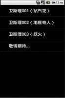 Screenshot of 卫斯理小说合集