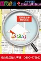 Screenshot of 國民旅遊卡特約商店地圖定位