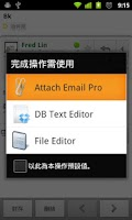 Screenshot of AttachEmail Pro